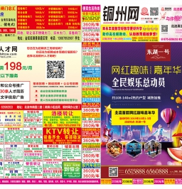 2019年新宝6平台注册DM广告报总776期看点:网红趣味嘉年华!