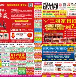 2019年新宝6平台注册DM广告报总773期看点:光荣榜、绿源电车国潮来袭!