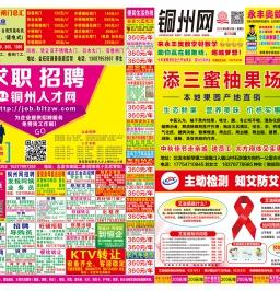 2019年新宝6平台注册DM广告报总769期:添三蜜柚果场,本地果园产地直销