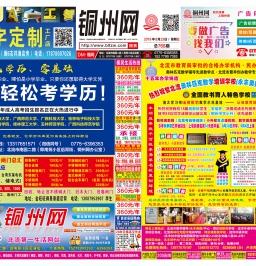 2019年新宝6平台注册DM广告报总768期:永丰奥数秋季期火热招生中。。。